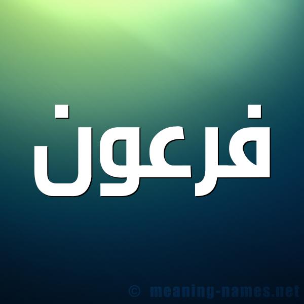 صورة اسم فرعون FRoaN شكل 1 صوره للإسم بخط عريض