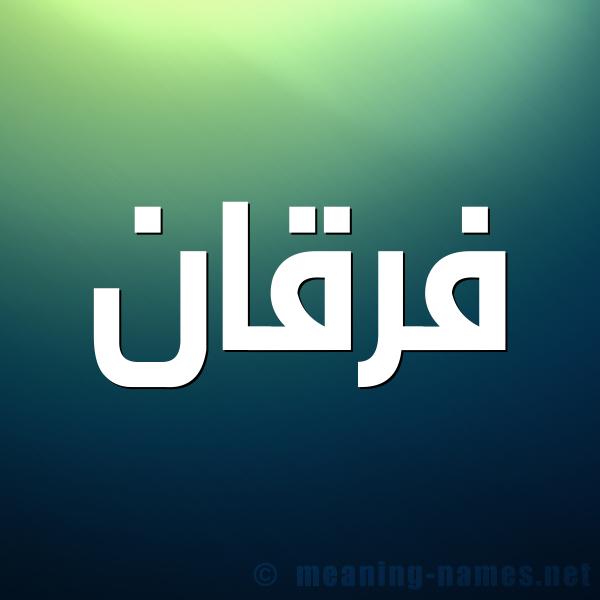 صورة اسم فُرْقان Forqan شكل 1 صوره للإسم بخط عريض
