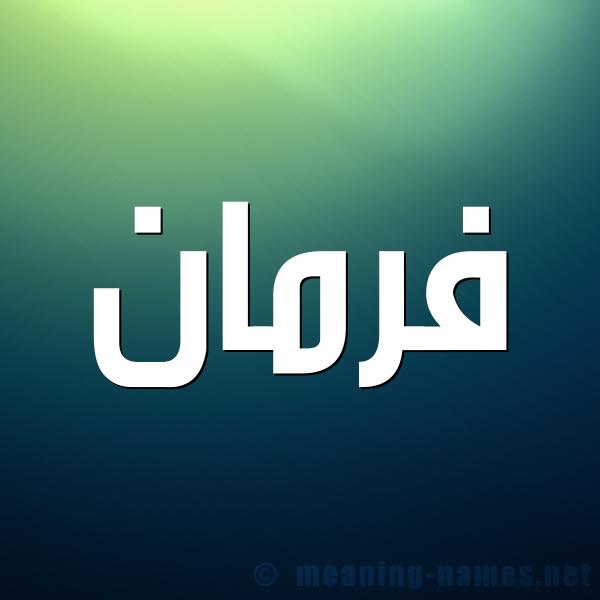 صورة اسم فَرْمان FARMAN شكل 1 صوره للإسم بخط عريض