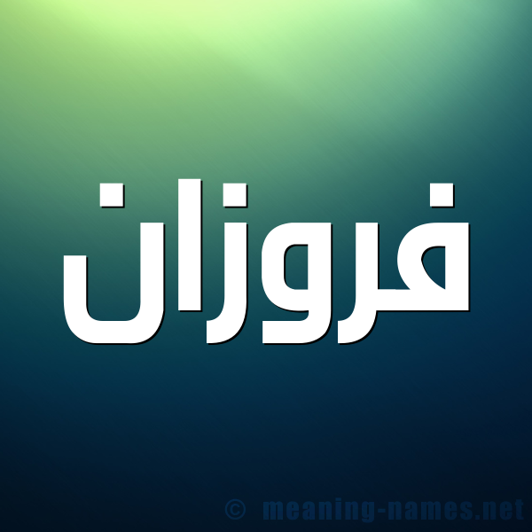 صورة اسم فروزان frwzan شكل 1 صوره للإسم بخط عريض