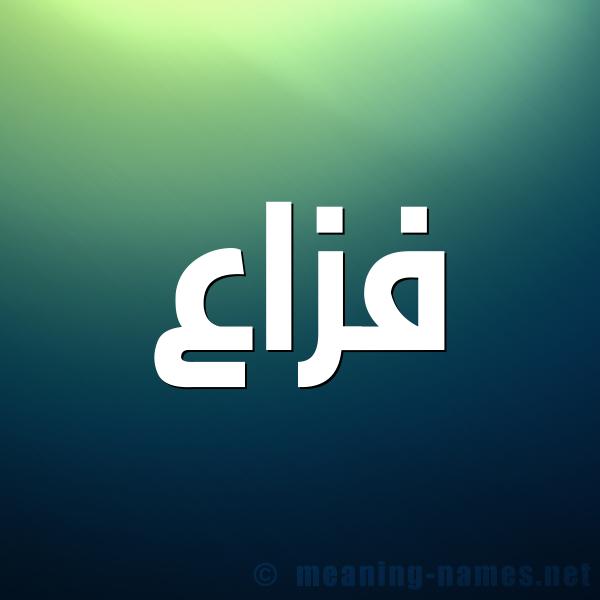 شكل 1 صوره للإسم بخط عريض صورة اسم فزاع FZAA