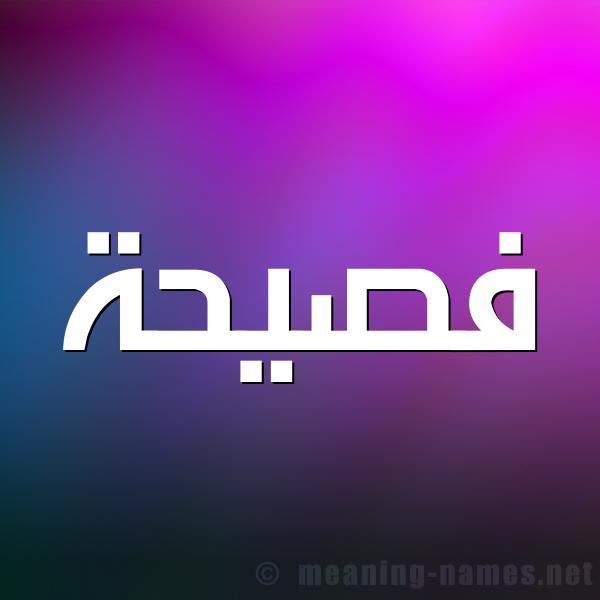 صورة اسم فصيحة FSIHH شكل 1 صوره للإسم بخط عريض