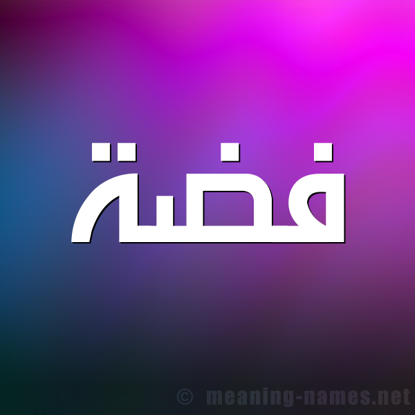صورة اسم فِضَّة Fidah شكل 1 صوره للإسم بخط عريض