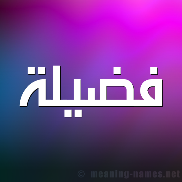 شكل 1 صوره للإسم بخط عريض صورة اسم فضيلة Fadela