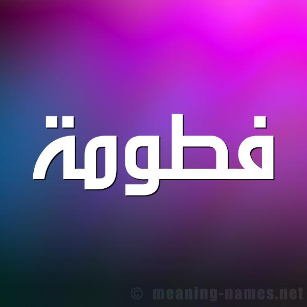 صورة اسم فطومة Ftoma شكل 1 صوره للإسم بخط عريض