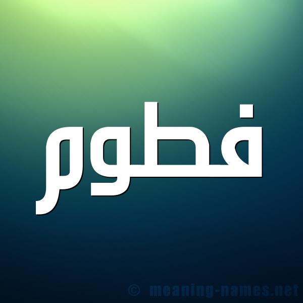زخرفة اسم فطوم برنامج زخرفة الأسماء والحروف والرموز الممي زة
