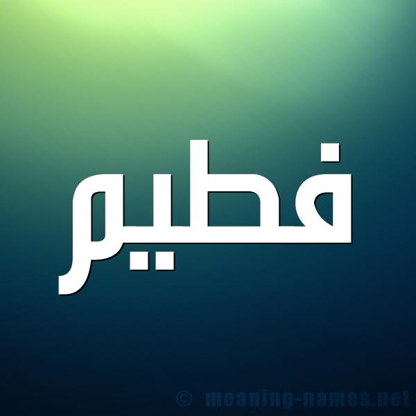 صورة اسم فطيم Fatim شكل 1 صوره للإسم بخط عريض