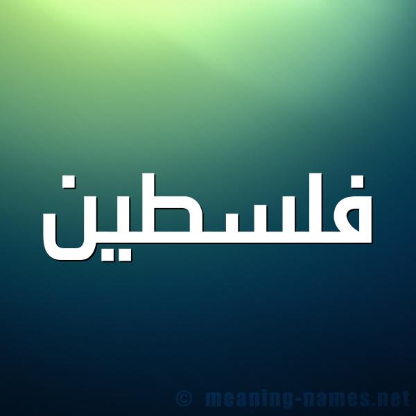 صورة اسم فلسطين Palestine شكل 1 صوره للإسم بخط عريض