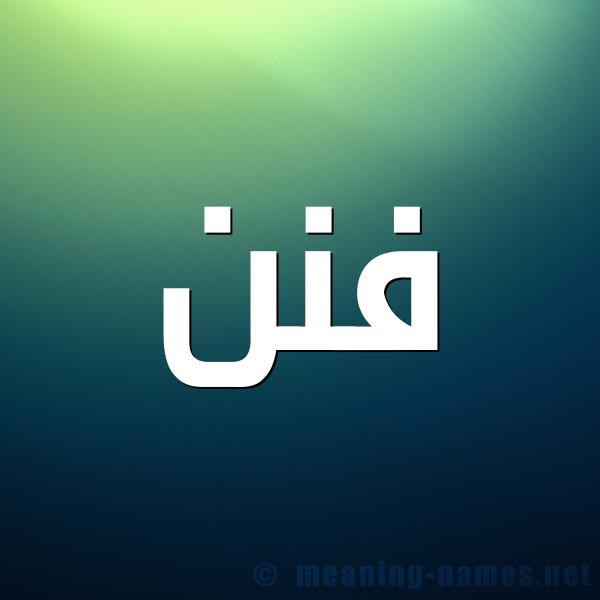 شكل 1 صوره للإسم بخط عريض صورة اسم فَنَن FANAN