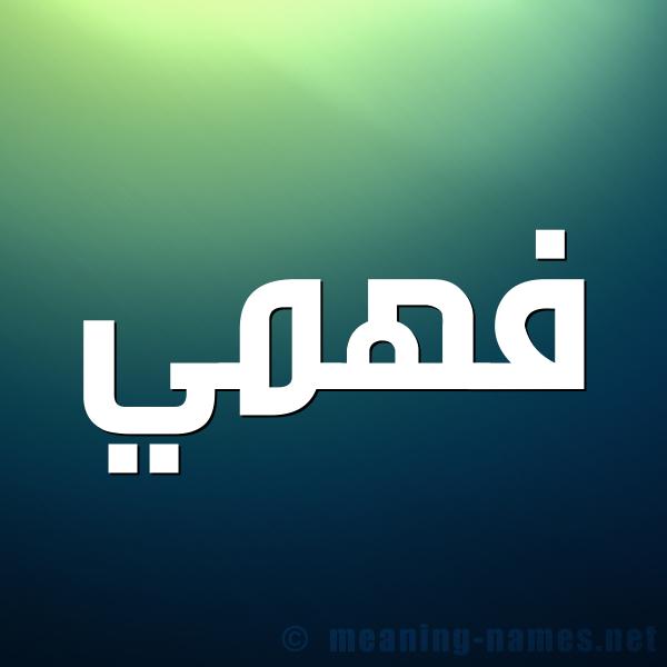 صورة اسم فهمي Fahmy شكل 1 صوره للإسم بخط عريض