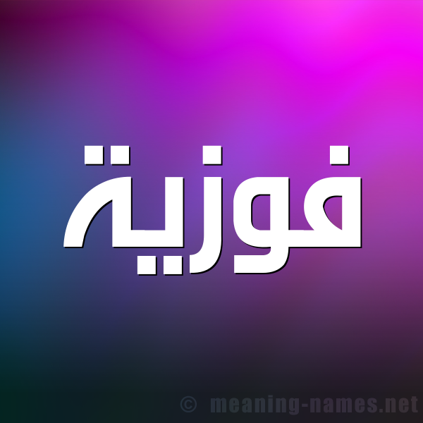 صورة اسم فَوْزيّة fawzia شكل 1 صوره للإسم بخط عريض