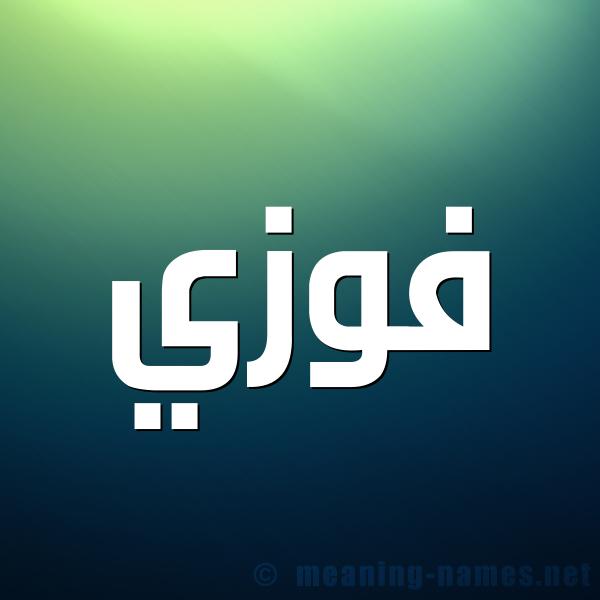 شكل 1 صوره للإسم بخط عريض صورة اسم فَوزي FAOZI