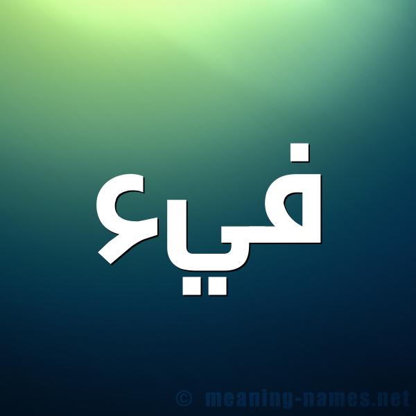 """صورة اسم فيء Fy""""a شكل 1 صوره للإسم بخط عريض"""