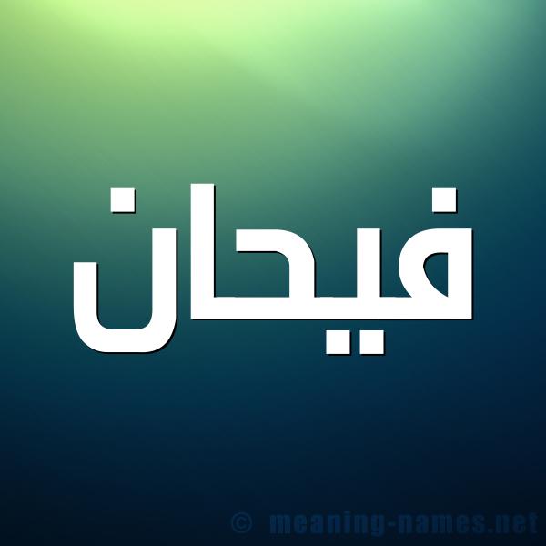 صورة اسم فيحان Fyhan شكل 1 صوره للإسم بخط عريض