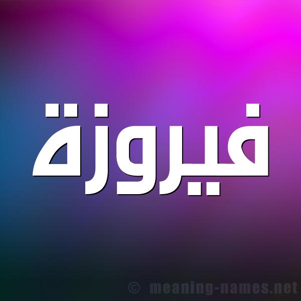 صورة اسم فيروزة Fyrwza شكل 1 صوره للإسم بخط عريض