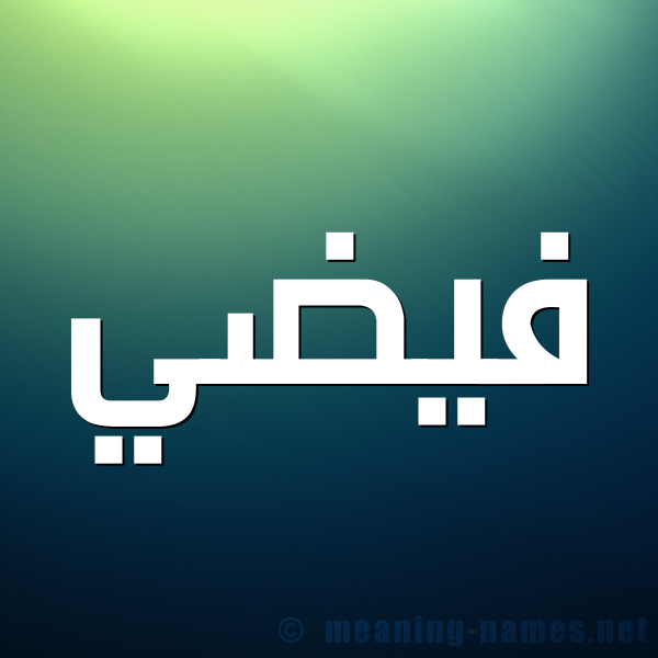 شكل 1 صوره للإسم بخط عريض صورة اسم فَيْضي FAIDI