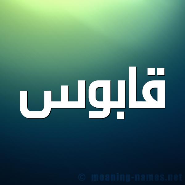 شكل 1 صوره للإسم بخط عريض صورة اسم قابوس Qabos