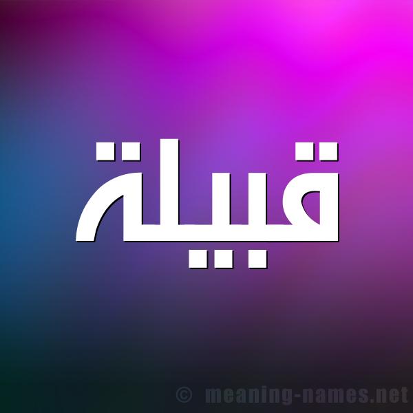 شكل 1 صوره للإسم بخط عريض صورة اسم قبيلة Qbylh