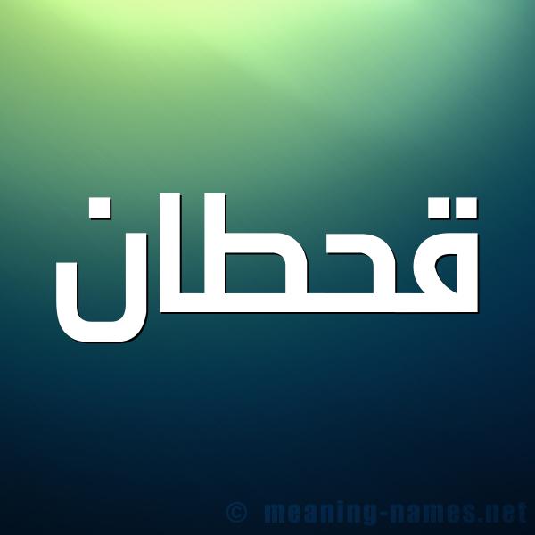 صورة اسم قحطان Qhtan شكل 1 صوره للإسم بخط عريض