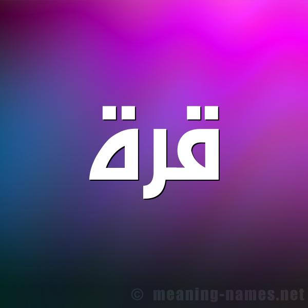 صورة اسم قُرَّةَ QORAHA شكل 1 صوره للإسم بخط عريض
