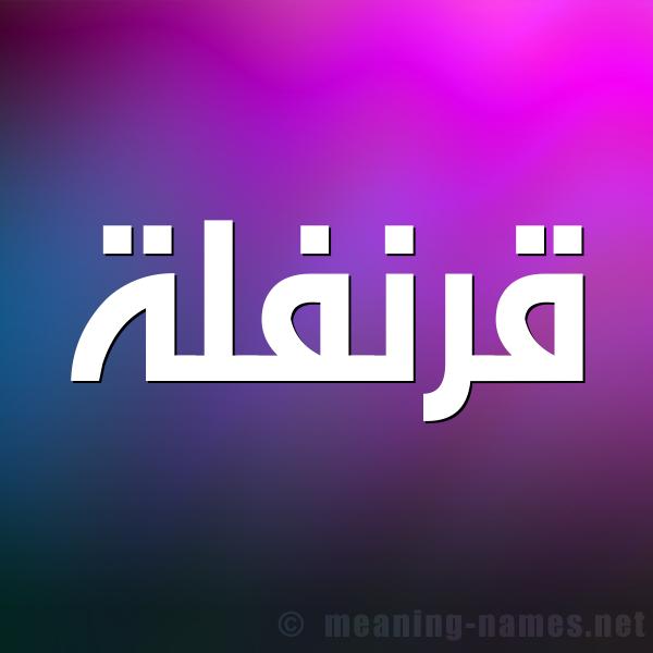 صورة اسم قَرَنْفُلة QARANFOLH شكل 1 صوره للإسم بخط عريض