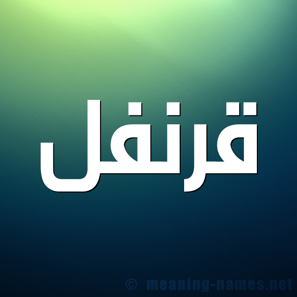 صورة اسم قرنفل Qrnfl شكل 1 صوره للإسم بخط عريض