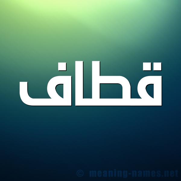 صورة اسم قطاف Qtaf شكل 1 صوره للإسم بخط عريض