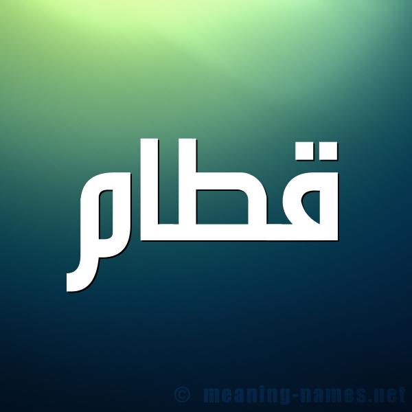 صورة اسم قطام Qtam شكل 1 صوره للإسم بخط عريض