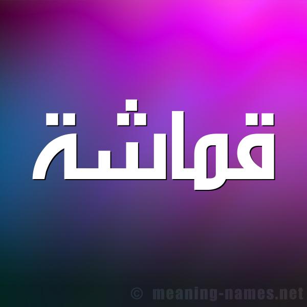شكل 1 صوره للإسم بخط عريض صورة اسم قماشة Qmasha