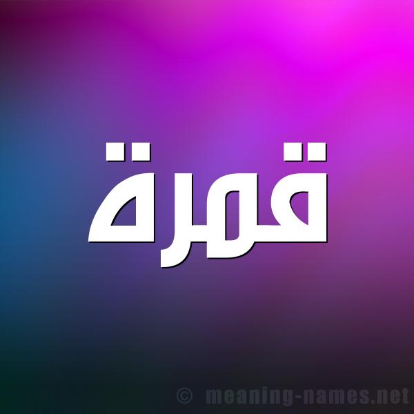 صورة اسم قمرة Qamra شكل 1 صوره للإسم بخط عريض