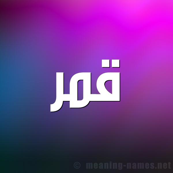 صورة اسم قمر Qmr شكل 1 صوره للإسم بخط عريض
