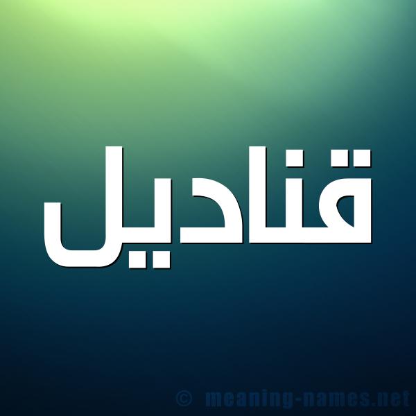 شكل 1 صوره للإسم بخط عريض صورة اسم قناديل Qnadyl