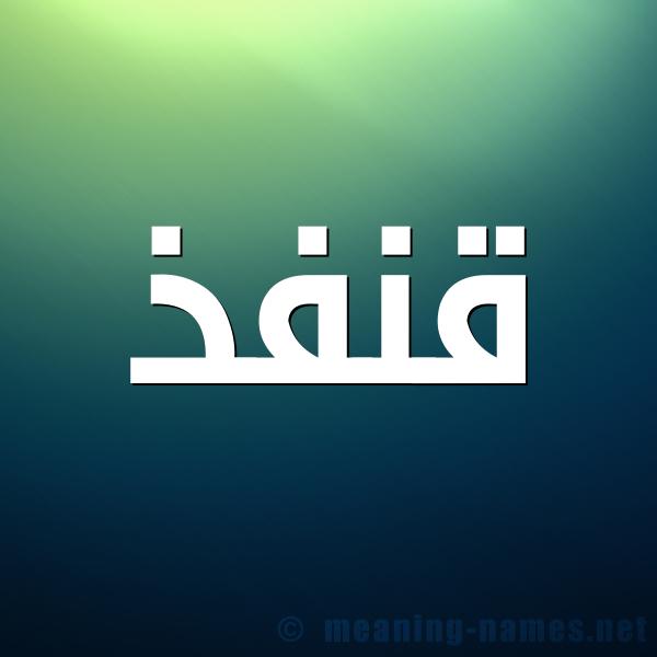 شكل 1 صوره للإسم بخط عريض صورة اسم قنفذ QNFZ