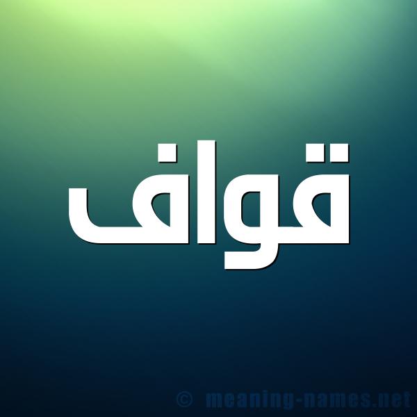 صورة اسم قَوّاف QAOAF شكل 1 صوره للإسم بخط عريض
