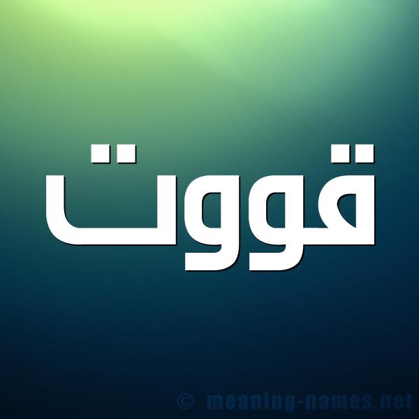 صورة اسم قووت Qout شكل 1 صوره للإسم بخط عريض