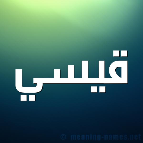 صورة اسم قيسي Qais شكل 1 صوره للإسم بخط عريض