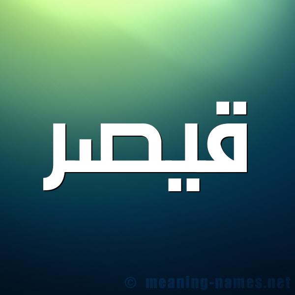 صورة اسم قَيْصَر QAISAR شكل 1 صوره للإسم بخط عريض