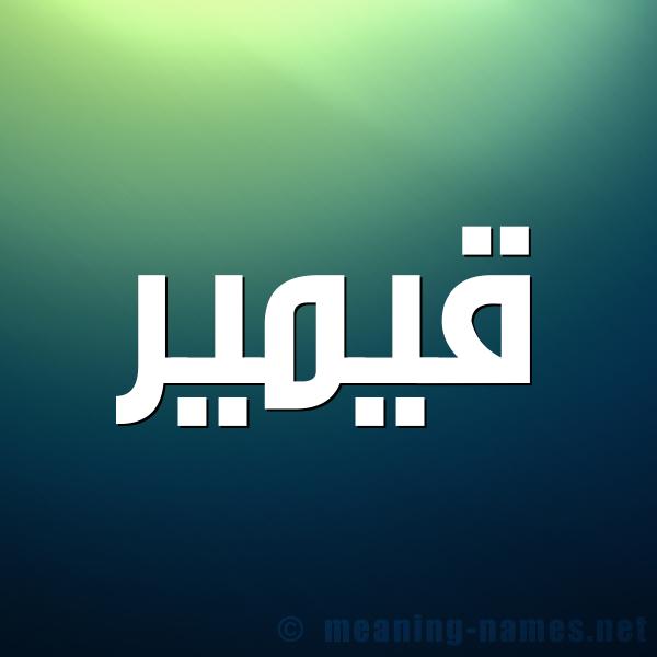 صورة اسم قيمير Qumain شكل 1 صوره للإسم بخط عريض