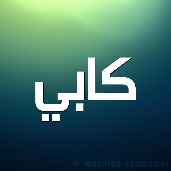صورة اسم كَابي KAABI شكل 1 صوره للإسم بخط عريض