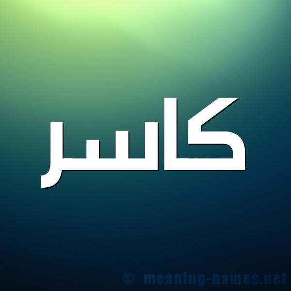 شكل 1 صوره للإسم بخط عريض صورة اسم كاسر Kasr