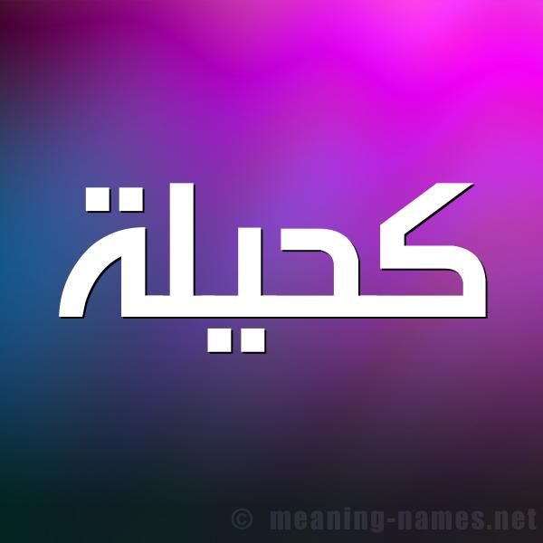 صورة اسم كحيلة Kahela شكل 1 صوره للإسم بخط عريض