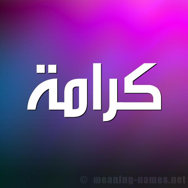 صورة اسم كرامة Kramh شكل 1 صوره للإسم بخط عريض