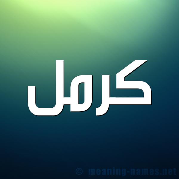 صورة اسم كَرْمل KARML شكل 1 صوره للإسم بخط عريض