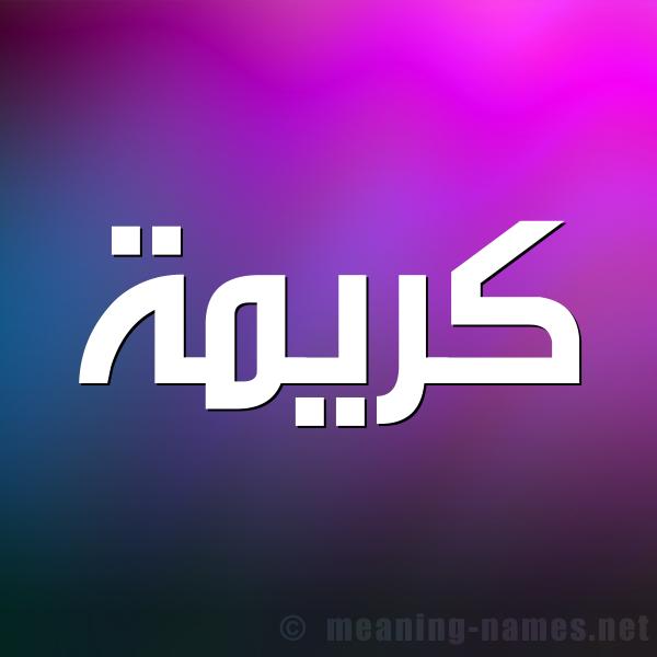 صورة اسم كَريمة KARIMH شكل 1 صوره للإسم بخط عريض