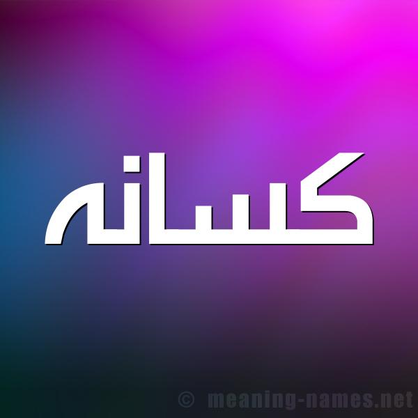 شكل 1 صوره للإسم بخط عريض صورة اسم كَسَانَه KASAANAH