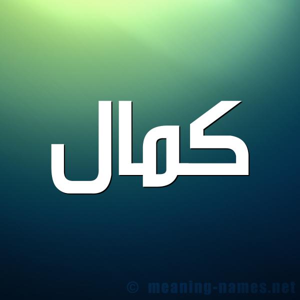 صورة اسم كمال Kmal شكل 1 صوره للإسم بخط عريض