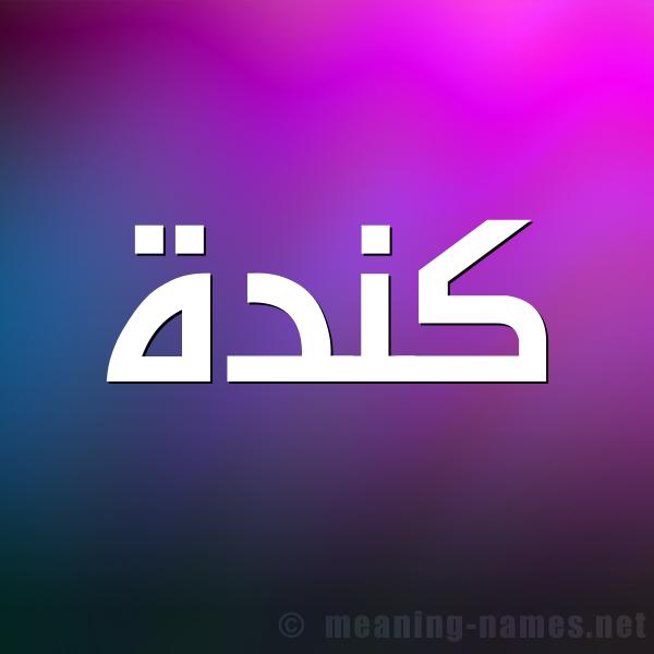صورة اسم كندة Kendah شكل 1 صوره للإسم بخط عريض