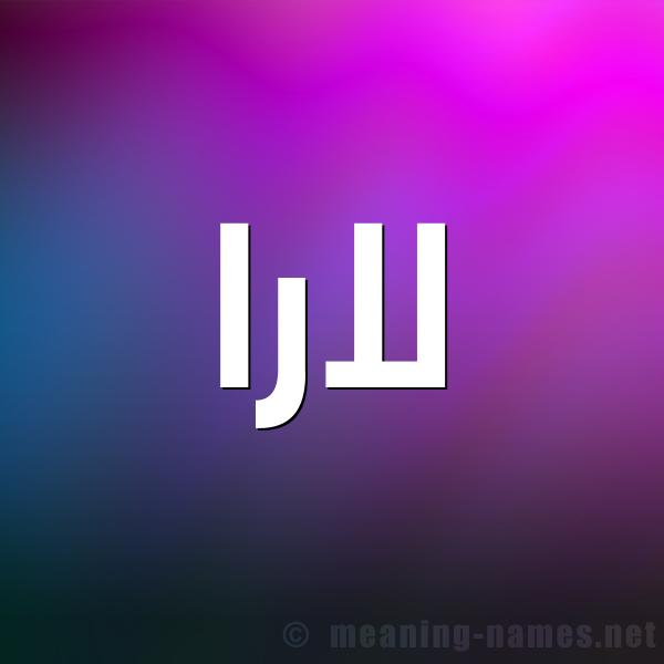 شكل 1 صوره للإسم بخط عريض صورة اسم لارا Lara