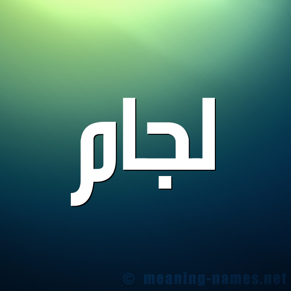 صورة اسم لجام Ljam شكل 1 صوره للإسم بخط عريض