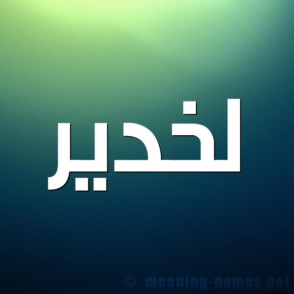 شكل 1 صوره للإسم بخط عريض صورة اسم لخدير LKHADIR